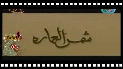 """دانلود تیتراژ شمس """" العماره """""""